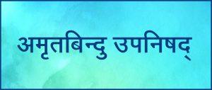 अमृतबिन्दु उपनिषद् (Amritabindu Upanishad)