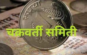 चक्रवर्ती समिती (Chakravarty Committee)
