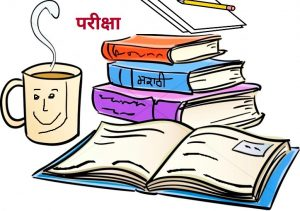 Read more about the article परीक्षा (Examination)
