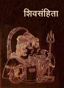 शिवसंहिता (Shivasamhita)