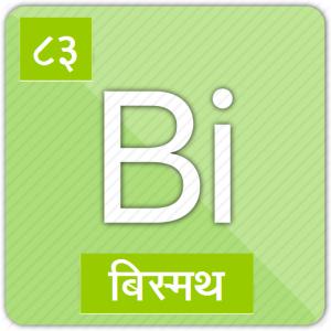 बिस्मथ (Bismuth)