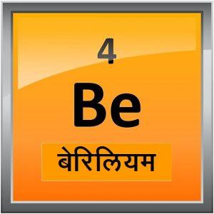 Read more about the article बेरिलियम (Beryllium)