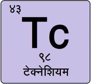 टेक्नेशियम (Technetium)