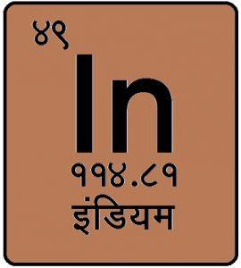 इंडियम (Indium)