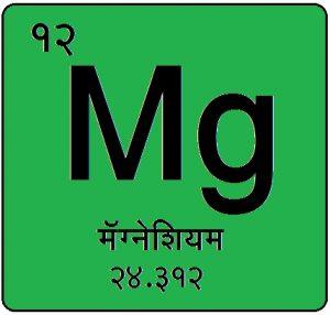 मॅग्नेशियम (Magnesium)
