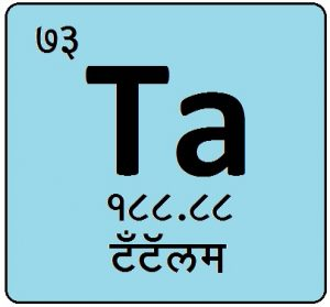 Read more about the article टँटॅलम (Tantalum)