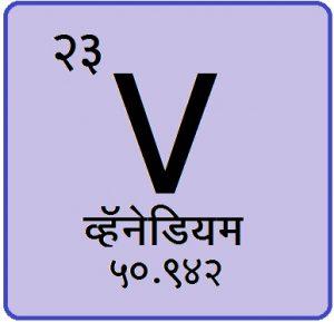 व्हॅनेडियम (Vanadium)