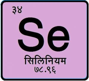 Read more about the article सिलिनियम (Selenium)