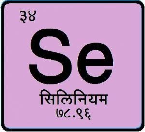 सिलिनियम (Selenium)