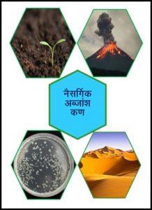 नैसर्गिक अब्जांश पदार्थ (Natural nanoparticles)