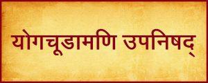 योगचूडामणि उपनिषद् (Yogachudamani upanishad)