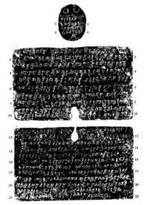 प्रभावतीगुप्ताचा ताम्रपट (Pune Plates of the Prabhavatigupta)