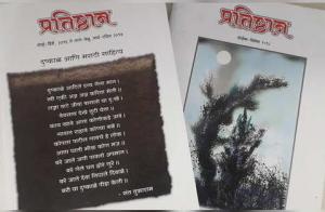 Read more about the article प्रतिष्ठान (Pratishthan)