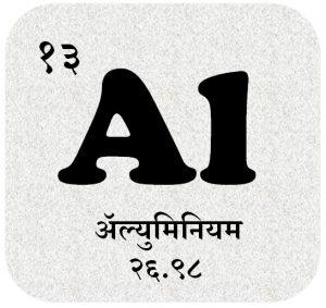 ॲल्युमिनियम (Aluminium)