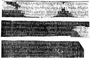 नहपानाचा कोरीव लेख (Nashik Inscription of Nahapan)