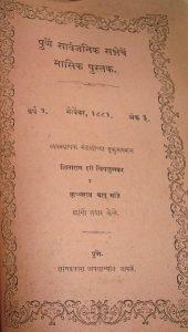 पुणे सार्वजनिक सभा (Pune Sarvajanik Sabha)