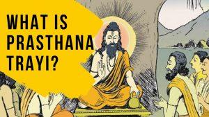 प्रस्थानत्रयी (Prasthanatrayi)