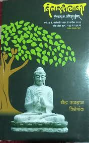 Read more about the article विचारशलाका (Vicharshalaka)
