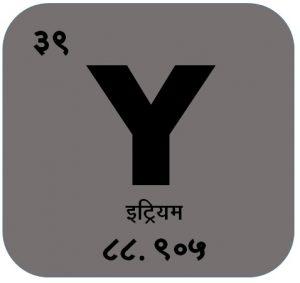 इट्रियम (Yttrium)