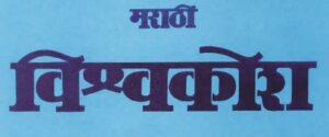 चंपारण्य सत्याग्रह (Champaran Satyagraha)