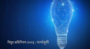 विद्युत अधिनियम २००३ : पार्श्वभूमी (The Electricity Act 2003)