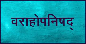 Read more about the article वराहोपनिषद् (Varaha Upanishad)