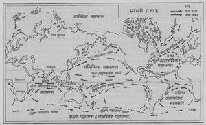 सागरी प्रवाह (Ocean Current)