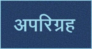 Read more about the article अपरिग्रह (Aparigraha)