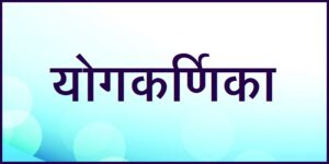 Read more about the article योगकर्णिका (Yogakarnika)