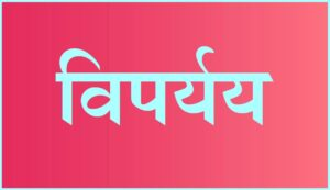 Read more about the article विपर्यय (Viparyaya)