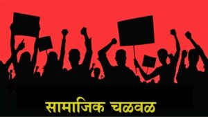 सामाजिक चळवळ (Social Movement)
