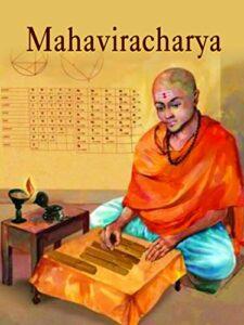 Read more about the article महावीराचार्य (Mahaviracharya)