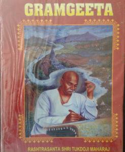 ग्रामगीता (Gramgeeta)