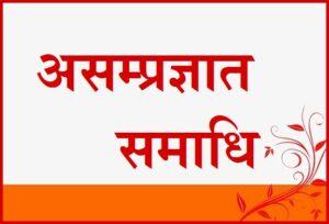 असम्प्रज्ञात समाधि (Asamprajnata Samadhi)