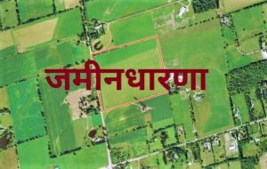 Read more about the article जमीनधारणा (Landholding)