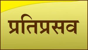 Read more about the article प्रतिप्रसव / प्रतिसर्ग (Pratiprasava / Pratisarga)