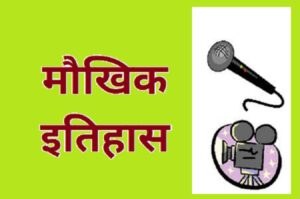 Read more about the article मौखिक इतिहास (Oral History)