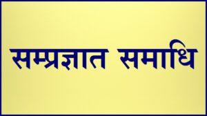 Read more about the article सम्प्रज्ञात समाधि (Samprajnata Samadhi)