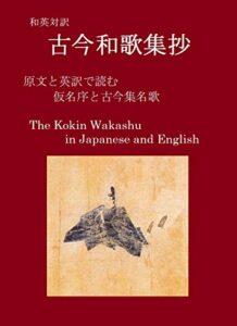 कोकिन वाकाश्यु (kokin wakashu)
