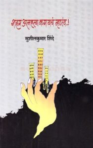 Read more about the article शहर आत्महत्या करायचं म्हणतंय (Shahar Atmahatya Karayach Mhanatay)