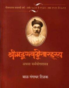 श्रीमद्भगवद्गीतारहस्य (Shrimadbhagwatgeetarahasya)
