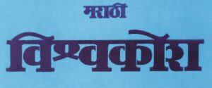 Read more about the article नागरी पुरातत्त्व (Urban Archaeology)