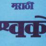 स्प्रेंगलकृत मराठ्यांचा इतिहास (History of Maratha by Sprengel)