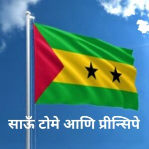 साऊँ टोमे आणि प्रीन्सिपे (Sao Tome and Principe)