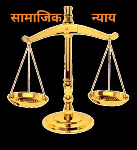 सामाजिक न्याय (Social Justice)