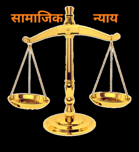 Read more about the article सामाजिक न्याय (Social Justice)