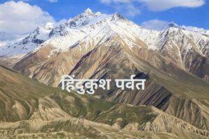 हिंदुकुश पर्वत (Hindu Kush Mountain)