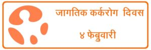 Read more about the article जागतिक कर्करोग दिवस (World Cancer Day)