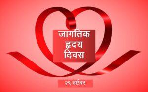जागतिक हृदय दिवस (World Heart Day)