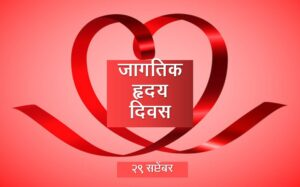 Read more about the article जागतिक हृदय दिवस (World Heart Day)